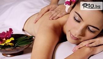 Цветен билков лечебен масаж на гръб, кръст, врат ръце, рамене и длани с етерични масла + релакс зона, от СПА център в хотел Верея