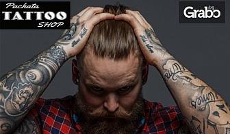Цветна или черно-бяла татуировка с размер до 12x12см