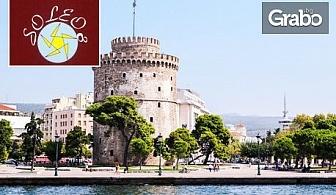 За Цветница в Солун! Екскурзия с 1 нощувка със закуска, плюс транспорт