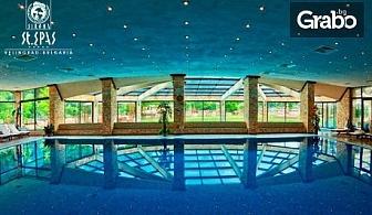 Цял ден ползване на басейн и SPA зона във Велинград