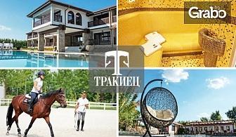 Цял ден релакс край Пловдив! Ползване на басейн и SPA зона