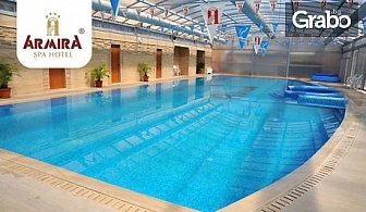 Цял ден SPA в Старозагорски минерални бани - минерален басейн, сауна, парна баня и фитнес
