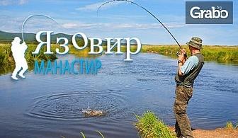 Цял ден спортен риболов на язовир Манастир