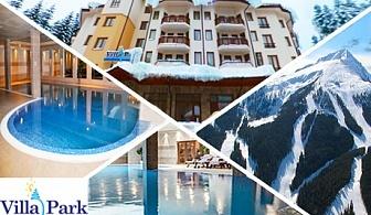 Цяла зима в Боровец! Нощувка със закуска + басейн и релакс център само за 38.50 лв. в хотел Вила Парк