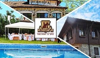 Цяло лято в Арбанаси! 2 или 3 нощувки със закуски и вечери + басейн в Комплекс Извора
