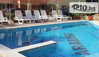 Цяло лято на море в Китен! Нощувка със закуска и вечеря за ДВАМА + открит басейн, шезлонг и чадър, от Хотел Съни Парадайз 3*
