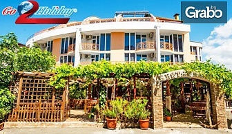 Цяло лято на море край Равда! 5, 6 или 7 нощувки със закуски в хотел Копакабана