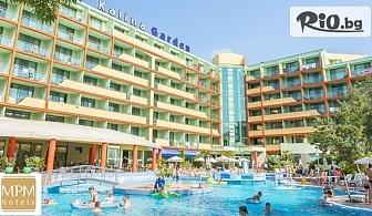 Цяло лято в Слънчев бряг! Нощувка на база All inclusive Premium + външен басейн, шезлонг и чадър, от МПМ Калина Гардън 4*