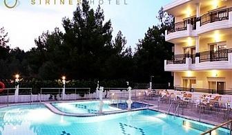 Цяло лято на о. Тасос на 80м. от плажа! Нощувка със закуска за двама на ТОП ЦЕНИ в хотел Serines