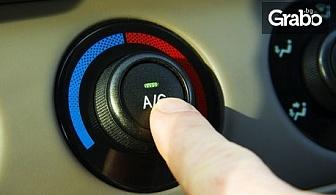 Цялостна профилактика на автоклиматик, плюс добавяне на масло в климатичната система