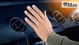 Цялостна профилактика на климатик на автомобил + добавяне на масло в системата и БОНУС, от Автосервиз Ауто Виджи