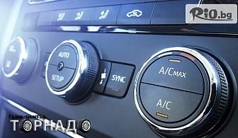 Цялостна профилактика и зареждане на автоклиматик със 73% отстъпка, от Автоцентър Tornado