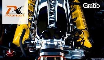 Цялостна проверка на техническото състояние на автомобил
