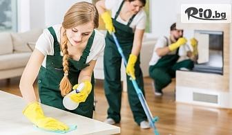 Цялостно машинно почистване на дом или офис до 120 кв.м, от АТТ-Брилянт