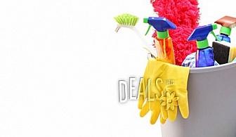 Цялостно почистване на дом или офис до 110кв.м за 37.50лв от Колчов Брадър