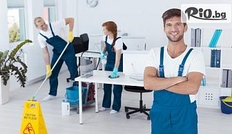 Цялостно почистване на офис помещение до 60 кв.м., от Гранд Клийнинг