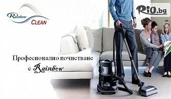 Цялостно почистване на жилища и офиси до 70 кв.м. със система Rainbow! Безупречна чистота и свежест от Rainbow Clean