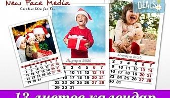 За цялото семейство! Комплект от 5 броя еднакви 13-листови календари за 2020 година с Ваши снимки по избор от New Face Media!