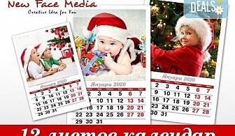 За цялото семейство! Пакет от 5 броя 12-листови календари за 2020 година с Ваши снимките по избор от New Face Media!