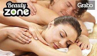 Дълбоко релаксиращ масаж на цяло тяло - за един или за двама