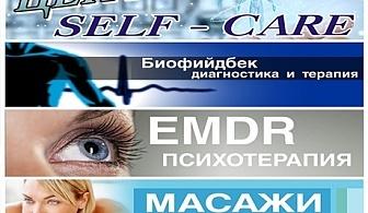 Дълбокотъканен масаж на цяло тяло + рефлексотерапия на ходила - 80 мин. от център Селф Кеър, Пловдив