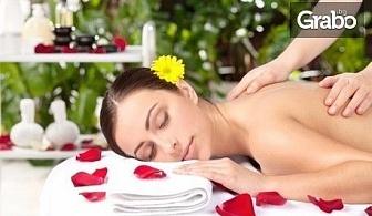 Дълбокотъканен масаж и лечебна процедура на гръб с инфрачервена лампа