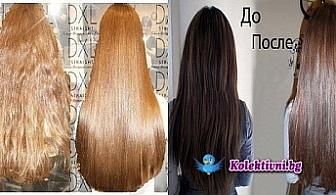 Дълготрайно Ламиниране на коса за красота, блясък и защита само за 12 вместо за 45лв от Fashion Studio!