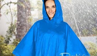Дъждобран - пончо