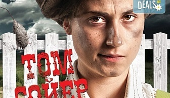 """За децата! На 14-ти октомври (неделя) гледайте Том Сойер по едноименния детски роман на Марк Твен в МГТ """"Зад канала""""!"""