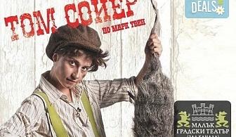 """За децата! На 27-ми октомври (неделя) гледайте Том Сойер по едноименния детски роман на Марк Твен в Малък градски театър """"Зад канала""""!"""