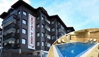 08 - 20 Декември в Банско! All inclusive + басейн и уелнес пакет от хотел Роял Парк****