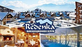 8-ми Декември край Банско! 2 или 3 нощувки на човек във вила със закуски и празнична вечеря + басейн и СПА в Комплекс Реденка Холидей Клуб