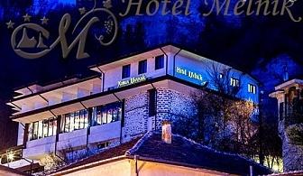 8-ми Декември в Мелник! 1 или 2 нощувки със закуски + празнична вечеря с жива музика в хотел Мелник