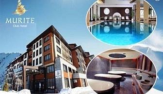 26 - 28 Декември в Мурите Клуб Хотел, край Банско! 2 или 3 нощувки на човек на база All inclusive + басейн и СПА пакет