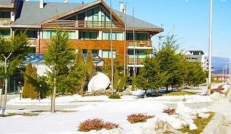 26-30 Декември нощувка със закуска и вечеря + релакс пакет само за 50 лв. в хотел Пирин Резиденс*** Разлог