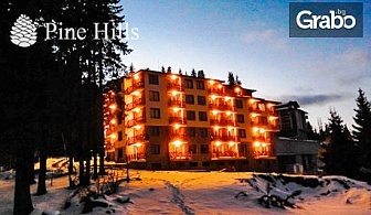 8 Декември в Пампорово! 2 или 3 нощувки със закуски - на 350м от ски пистите