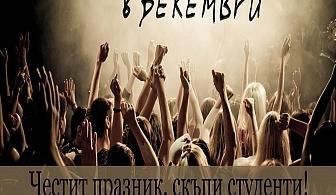 8-ми декември в самостоятелна къща за до 16 човека! 2 нощувки + барбекю, механа от къща за гости Боряна, село Борово, край Асеновград