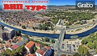 Декемврийска екскурзия до Пирот, Ниш и Суковски и Погановски манастири! Нощувка със закуска, плюс транспорт