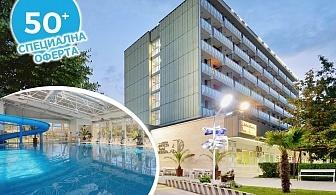 Делнична оферта 50+ от хотел Аугуста, Хисаря! 5 нощувки на човек със закуски или закуски и вечери + 1 процедура на ден, минерален басейн и СПА
