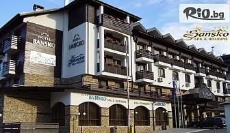 Делнична почивка в Банско през Март! 2, 3 или 4 нощувки със закуски и вечери + СПА и закрит басейн, от Банско Спа andamp; Холидейз 4*