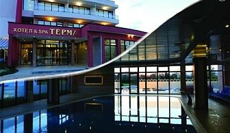 Делнична почивка с горещ МИНЕРАЛЕН басейн, топло външно джакузи и СПА в с. Ягода! 2 или 3 нощувки, закуски и вечери от СПА хотел Терма