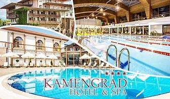 Делнична почивка в СПА хотел Каменград, Панагюрище! 2,3 или 4 нощувки на човек със закуски + минерални басейни, СПА и Дете до 12г. - БЕЗПЛАТНО!