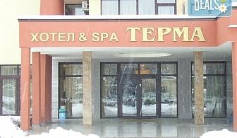 Делнична СПА почивка в хотел Терма в село Ягода! Нощувка със закуска, ползване на вътрешен минерален басейн, джакузи, финландска сауна, парна баня и релакс зона, безплатно за дете до 3.99г.
