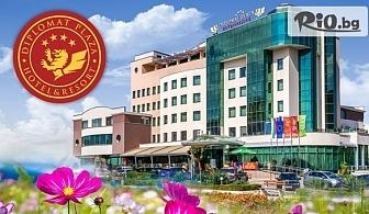 Делнична СПА почивка в Луковит! Нощувка със закуска за ДВАМА + Уелнес пакет, от Diplomat Plaza Hotel andamp; Resort 4*