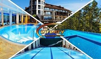 Делнична СПА почивка във Велинград! 3 минерални басейна и СПА + 2 нощувки със закуски и вечери за ДВАМА в Инфинити Хотел Парк и СПА****