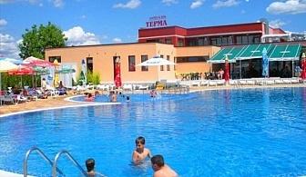 Делнична СПА почивка в с. Ягода. МИНЕРАЛЕН басейн и топло външно джакузи + 2 или 3 нощувки, закуски и вечери от СПА хотел Терма