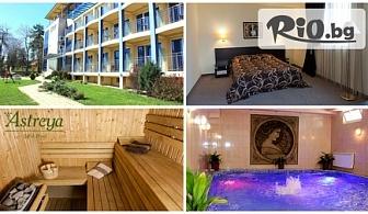 Делнична или Уикенд СПА почивка в Хисаря! Нощувка на база All Inclusive light + минерални басейни и СПА, от Хотел Астрея 3*