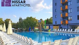 Делник в Хисаря! 2, 3 или 5 нощувки със обеди за ДВАМА + плувен басейн в хотел Хелоу Хисар