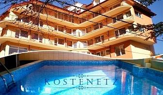 Делник в Хотел Костенец! 4 нощувки на човек със закуски, обеди и вечери + минерален басейн, сауна, парна баня или джакузи