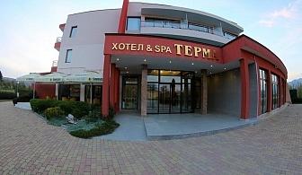 Делник в хотел Терма, с.Ягода! Нощувка със закуска на човек + СПА с минерални басейни